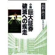 小説 巨大証券・破滅への疾走(高杉良経済小説全集〈8〉) [全集叢書]