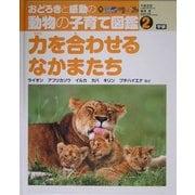 おどろきと感動の動物の子育て図鑑〈2〉力を合わせるなかまたち [図鑑]