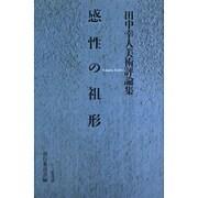感性の祖形-田中幸人美術評論集 [単行本]