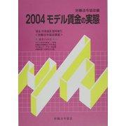 モデル賃金の実態〈2004〉 [単行本]