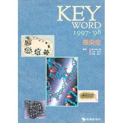 KEY WORD〈1997-'98〉感染症 [単行本]