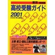 高校受験ガイド 東京・首都圏 2001年入試用 [事典辞典]