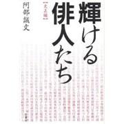 輝ける俳人たち 大正編 [単行本]