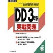 工事担任者 DD3種実戦問題〈2009春〉 [単行本]