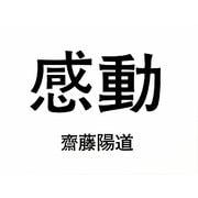感動 [単行本]