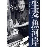 生麦魚河岸-金指栄一写真集(現代写真叢書 11) [単行本]
