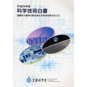 科学技術白書〈平成20年版〉国際的大競争の嵐を越える科学技術の在り方 [単行本]