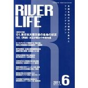 RIVER LIFE 2011年6月号 [単行本]