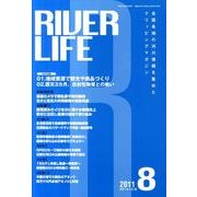RIVER LIFE 2011年8月号 [単行本]