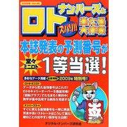 ナンバーズ&ロト ズバリ!!当たる大作戦〈Vol.48〉 [単行本]