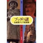 ブッダの謎-仏教西アジア起源論 [単行本]