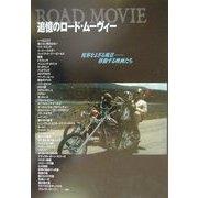 追憶のロード・ムーヴィー―視界をよぎる風景-移動する映画たち [単行本]