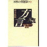 方言(日本の名随筆〈別巻66〉) [全集叢書]