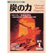 炭の力 Vol.1(2001・1)-炭・木酢液・竹酢液の総合情報誌 [単行本]
