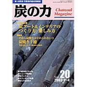 炭の力 Vol.20(2003・3~4)-炭・木酢液・竹酢液の総合情報誌 [単行本]