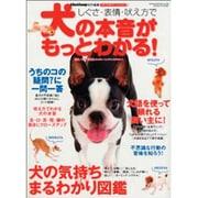 犬の本音がもっとわかる!-しぐさ・表情・吠え方で(GEIBUN MOOKS 508 犬のコト知りたいseries 1) [ムックその他]