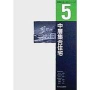 中層集合住宅(建築計画・設計シリーズ〈5〉) [単行本]