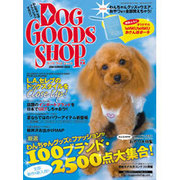 DOG GOODS SHOP Vol.14 (2008 SU(GEIBUN MOOKS 596) [ムックその他]