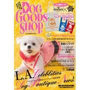 DOG GOODS SHOP Vol.15 ('08-'09(GEIBUN MOOKS 616) [ムックその他]