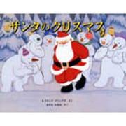 サンタのクリスマス [絵本]