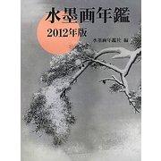 水墨画年鑑〈2012年版〉 [単行本]