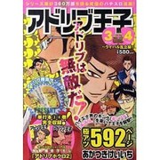 アドリブ王子 3+4 ライバル乱立編(白夜コミックス 309) [コミック]