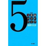 5手詰ハンドブック 新版 [全集叢書]