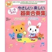 2~5歳児のやさしい・楽しい器楽合奏集 [全集叢書]