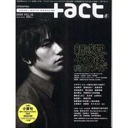 +act. 16 (2008)-visual movie magazine(ワニムックシリーズ 112) [ムックその他]