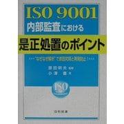 "ISO9001 内部監査における是正処置のポイント―""なぜなぜ解析""で原因究明と再発防止! [単行本]"