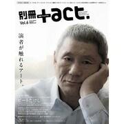 別冊+act. Vol.6 (2011)-CULTURE SEARCH MAGAZINE(ワニムックシリーズ 175) [ムックその他]