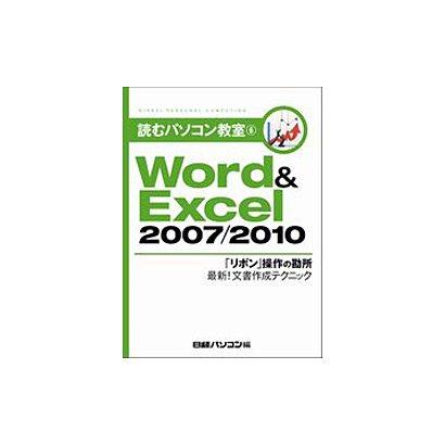 Word&Excel 2007/2010 [単行本]