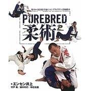 PUREBRED柔術―基本から応用まで身につく・ブラジリアン柔術教本 [単行本]