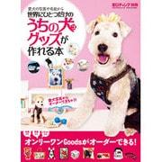世界にひとつだけのうちの犬(コ)グッズが作れる本-愛犬の写真や名前から(GEIBUN MOOKS 695 愛犬チャンプ別冊) [ムックその他]
