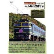 みんなの鉄道 1号[DVD-BOXセット]