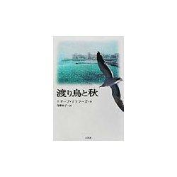 渡り鳥と秋 [単行本]