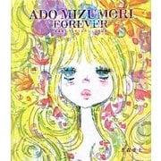 ADO MIZUMORI FOREVER―水森亜土イラストレーション作品集 [単行本]