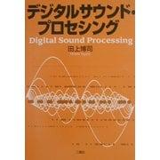 デジタルサウンド・プロセシング [単行本]