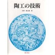 陶工の技術 第4版 [単行本]