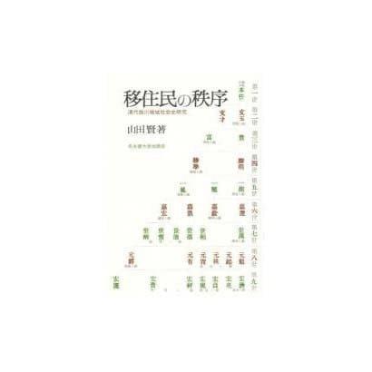 ヨドバシ.com - 移住民の秩序―清...