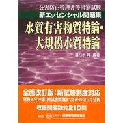 公害防止管理者等国家試験 新エッセンシャル問題集 水質有害物質特論・大規模水質特論 改訂版 [単行本]