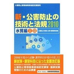 新・公害防止の技術と法規〈2010〉水質編 [単行本]