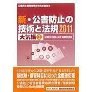 新・公害防止の技術と法規 大気編〈2011〉 [単行本]