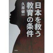 日本を救う教育の条件 [単行本]