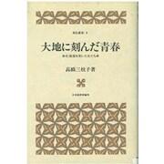 大地に刻んだ青春-北海道を拓いた女たち(常民叢書 第 9巻)