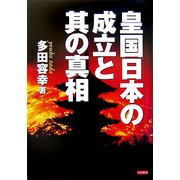皇国日本の成立と其の真相 [単行本]