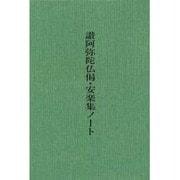 讃阿弥陀仏偈・安楽集ノ-ト [単行本]