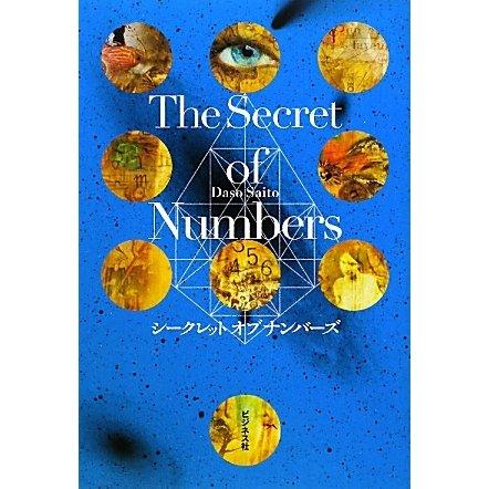 The Secret of Numbers―シークレットオブナンバーズ [単行本]