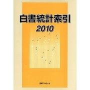 白書統計索引〈2010〉 [事典辞典]
