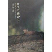 リスの森から―野田市「リスの会」奮闘記 [単行本]